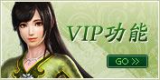 大侠传vip功能