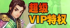 天尊传奇VIP简介